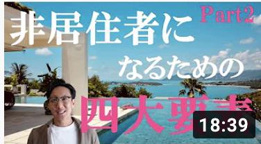 日本非居住者